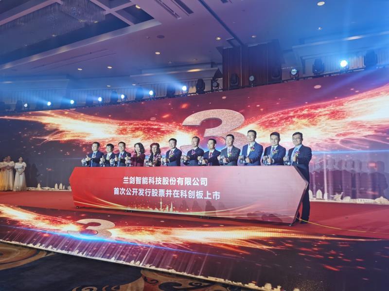 济南欧宝体育网页版登陆集团投资企业兰剑智能在科创板挂牌上市