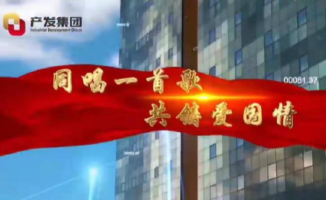 欧宝体育网页版登陆集团国庆献礼微视频