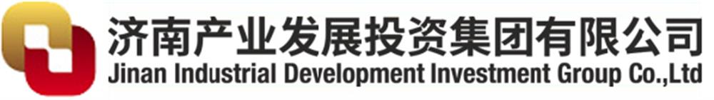 济南产业发展投资集团有限公司