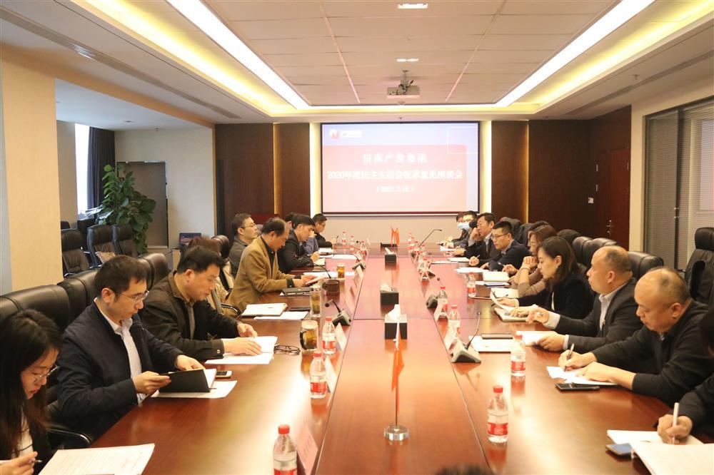产发集团党委召开2020年度民主生活会征求意见座谈会