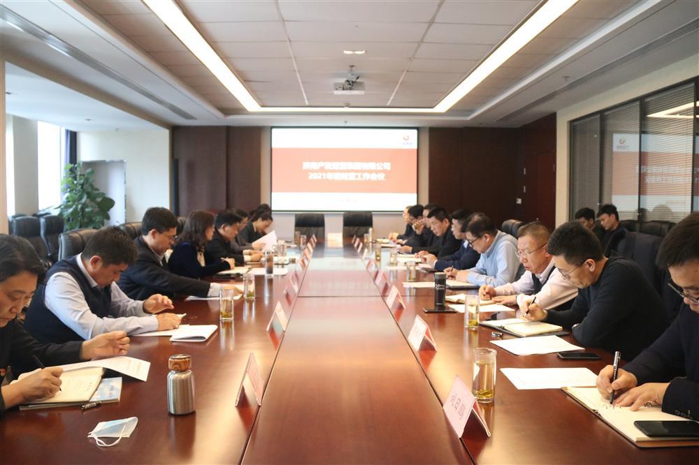 产发运营集团召开2021年度工作会议