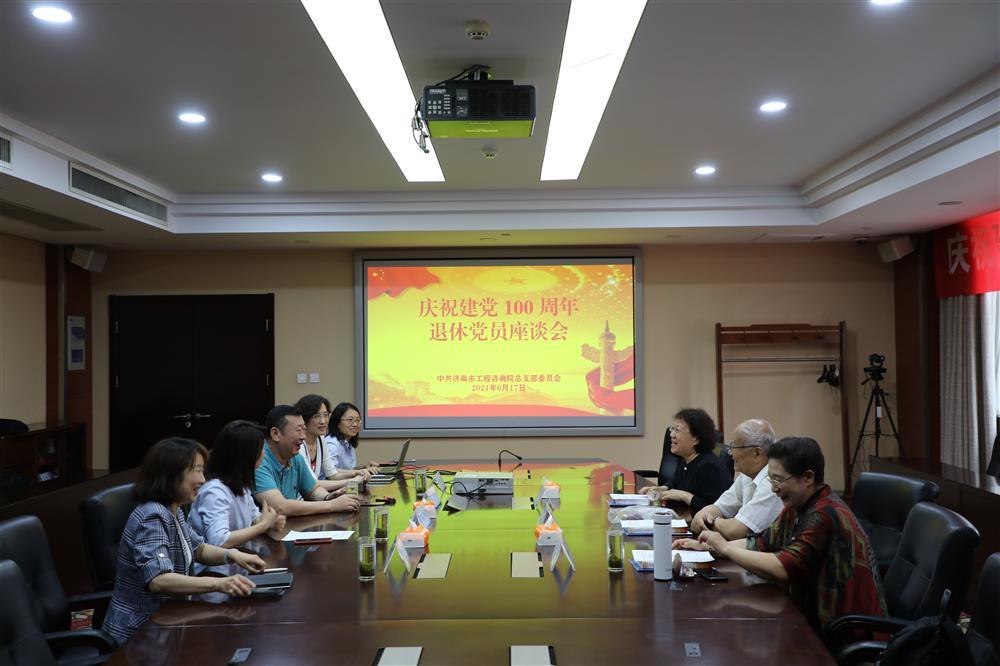 济南市工程咨询院召开庆祝建党100周年 退休党员座谈会