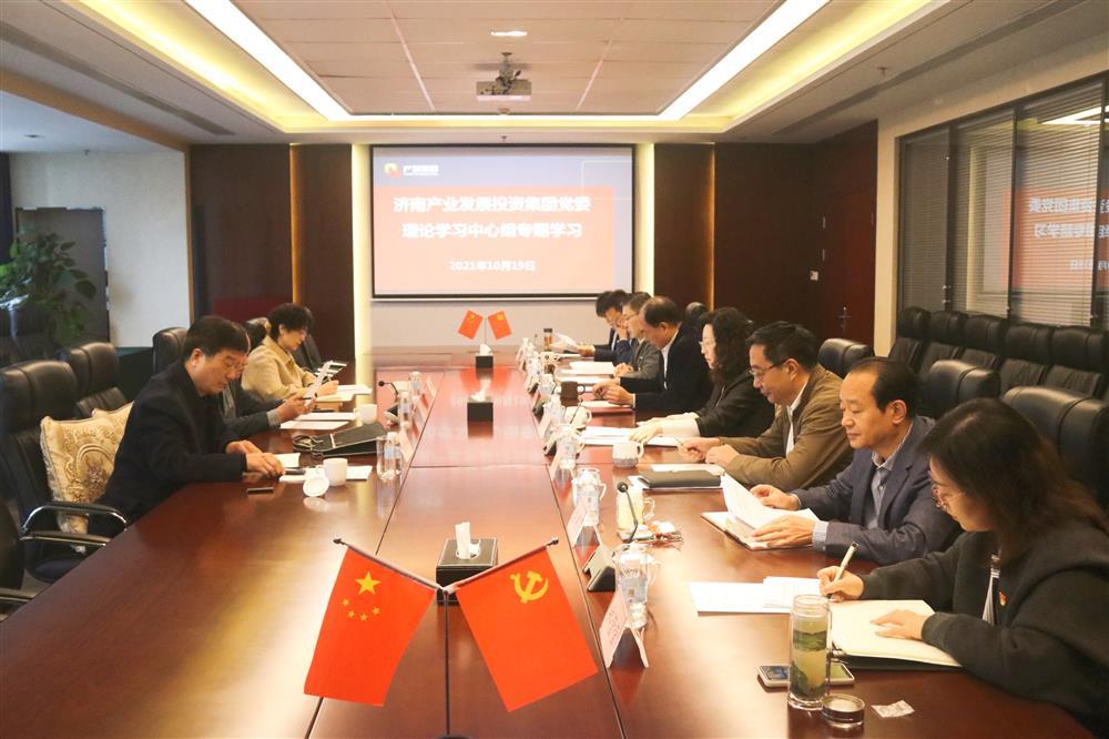 济南产发集团党委理论学习中心组开展专题学习